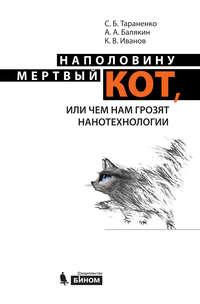 Иванов, К. В.  - Наполовину мертвый кот, или Чем нам грозят нанотехнологии
