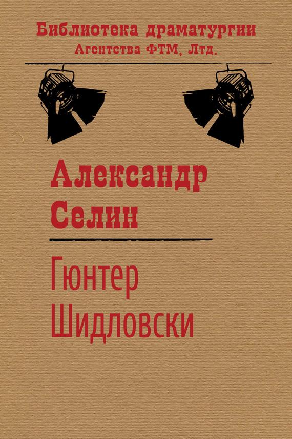 Гюнтер Шидловски ( Александр Селин  )