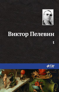 Пелевин, Виктор - Timeout, или Вечерняя Москва