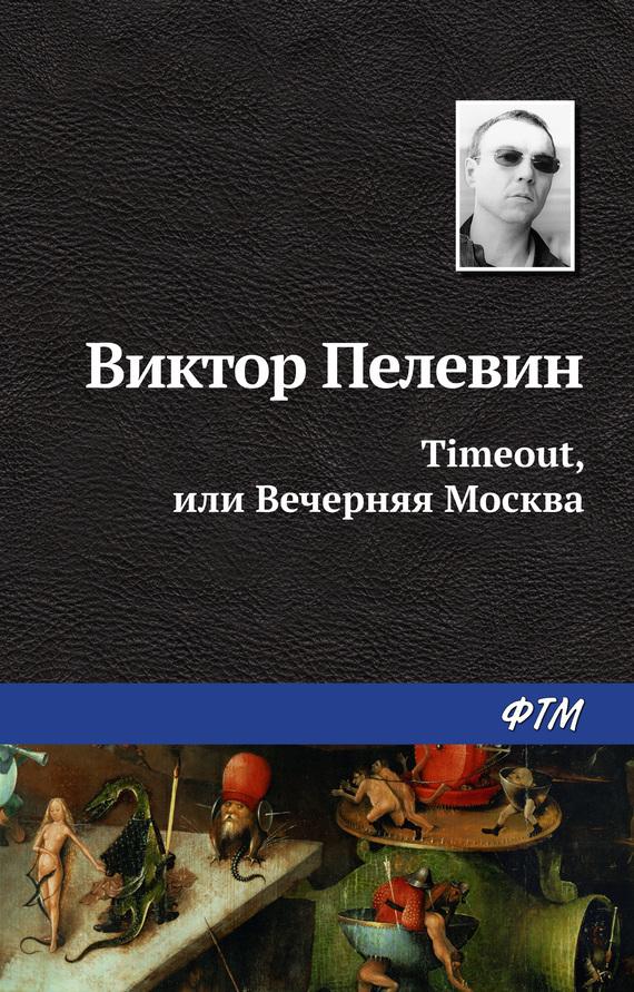 timeout толстовка на молнии Виктор Пелевин Timeout, или Вечерняя Москва