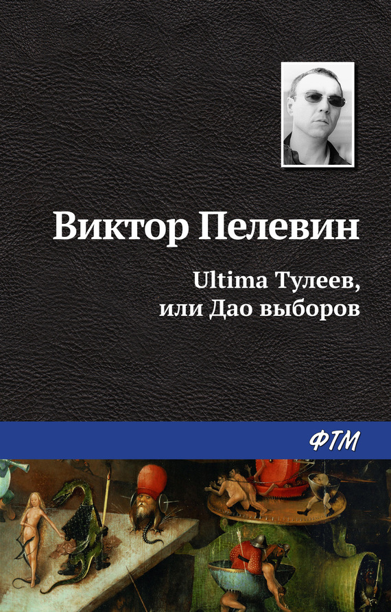 Ultima Тулеев, или Дао выборов от ЛитРес