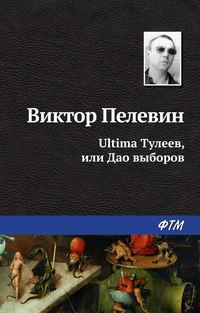 - Ultima Тулеев, или Дао выборов