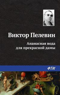 Пелевин, Виктор  - Ананасная вода для прекрасной дамы (сборник)