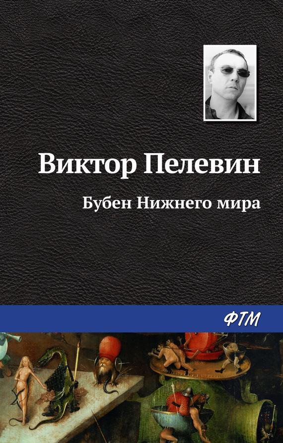 Обложка книги Бубен нижнего мира, автор Пелевин, Виктор