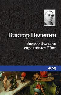 - Виктор Пелевин спрашивает PRов