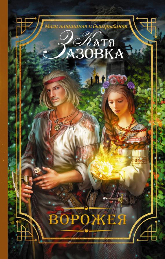 Обложка книги Ворожея, автор Зазовка, Катя