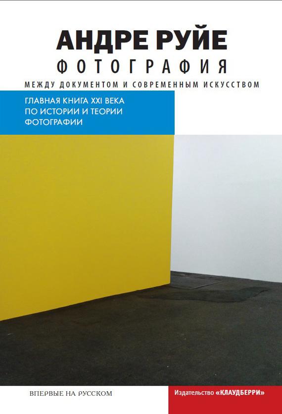 Фотография. Между документом и современным искусством изменяется активно и целеустремленно