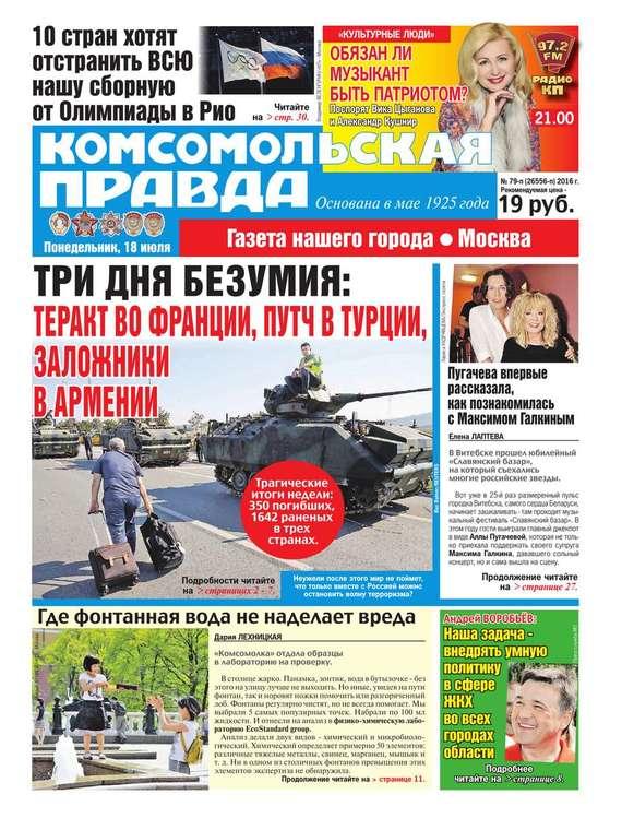 Комсомольская Правда. Москва 79п-2016