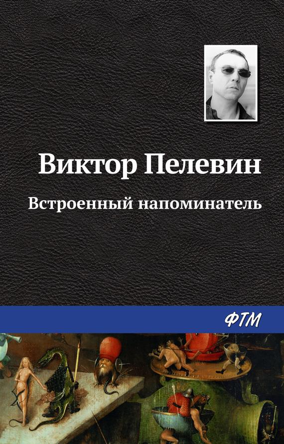 напряженная интрига в книге Виктор Пелевин