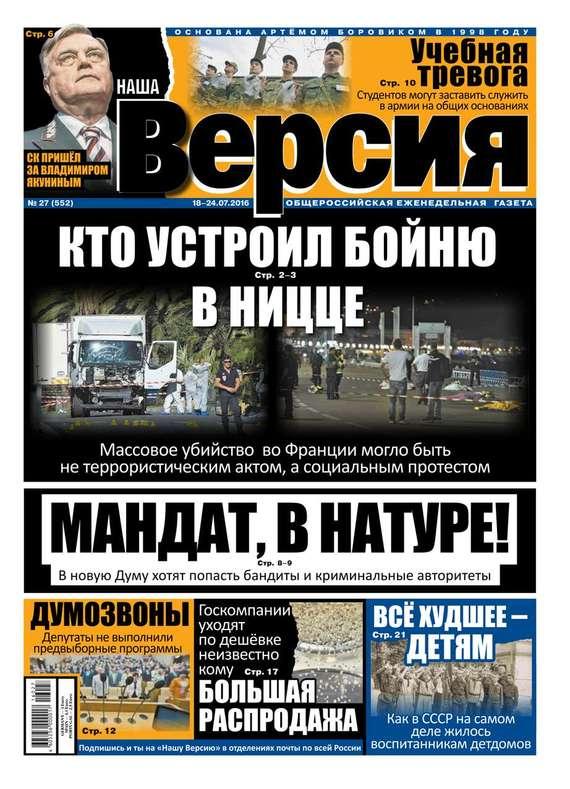 Редакция газеты Наша версия Наша версия 27-2016 agents of mayhem издание первого дня [pc цифровая версия] цифровая версия