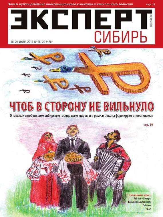 Эксперт Сибирь 26-29-2016