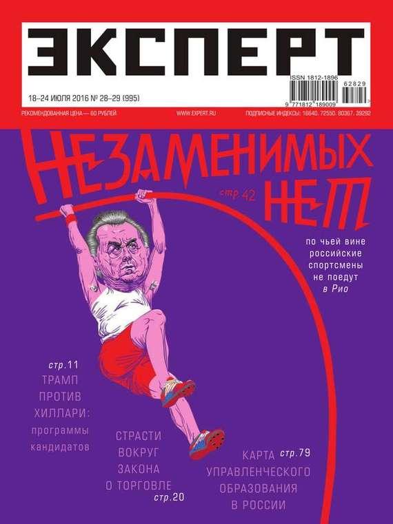 Редакция журнала Эксперт Эксперт 28-29-2016 детство лидера