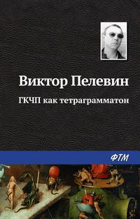- ГКЧП как тетраграмматон