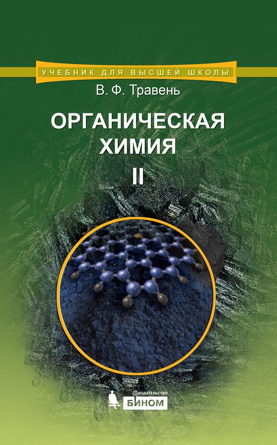 В. Ф. Травень бесплатно