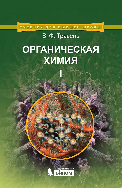 Скачать травень органическая химия том 2 pdf