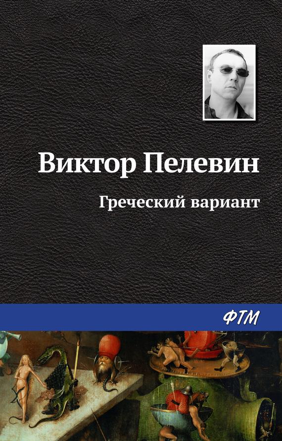 Обложка книги Греческий вариант, автор Пелевин, Виктор