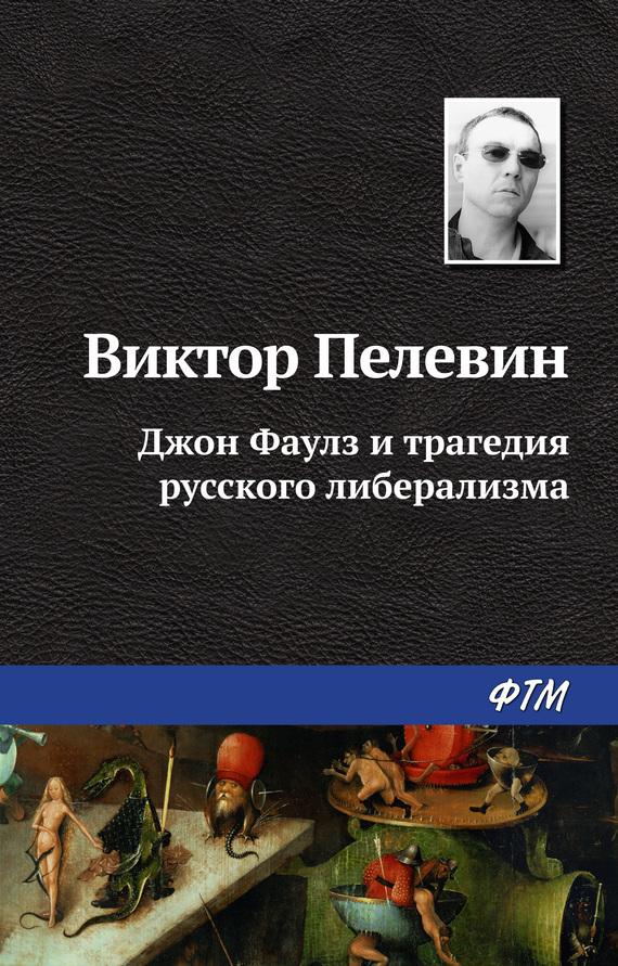 Джон Фаулз и трагедия русского либерализма от ЛитРес