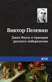 - Джон Фаулз и трагедия русского либерализма