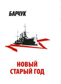 Барчук, Дмитрий  - Новый старый год. Антиутопия