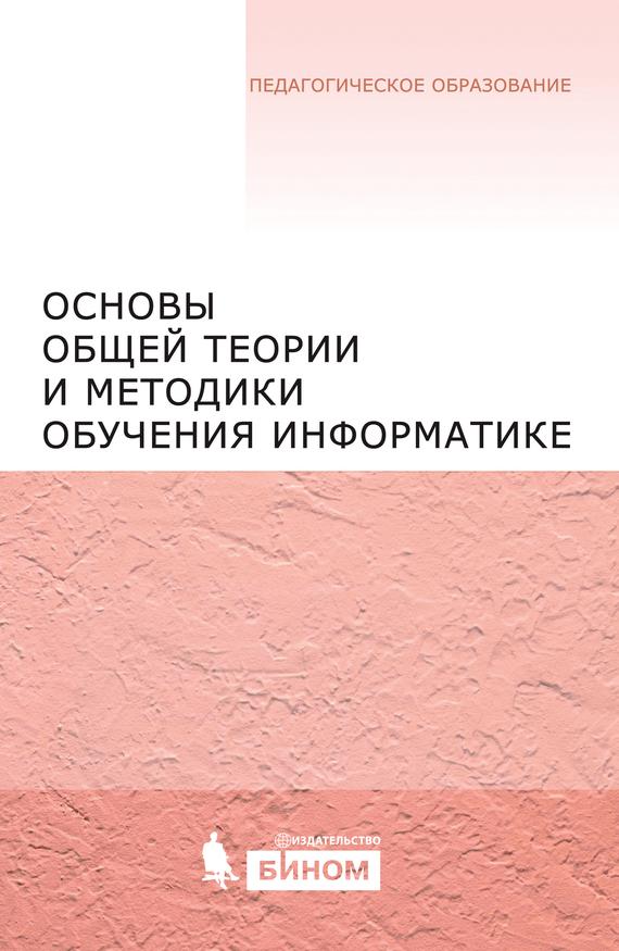 обложка книги static/bookimages/22/73/39/22733937.bin.dir/22733937.cover.jpg