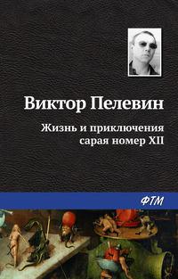 - Жизнь и приключения сарая Номер XII