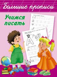 Отсутствует - Учимся писать буквы и цифры. Для мальчиков