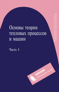 Прокопенко, Н. И.  - Основы теории тепловых процессов и машин. Часть I