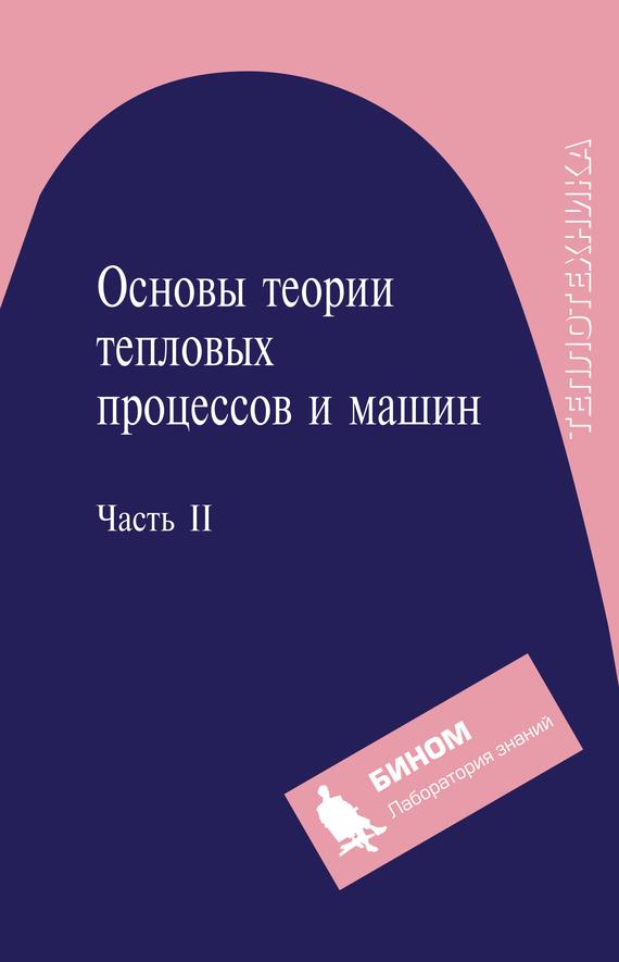Н. И. Прокопенко Основы теории тепловых процессов и машин. Часть II