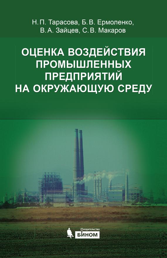 Скачать Оценка воздействия промышленных предприятий на окружающую среду бесплатно С. В. Макаров
