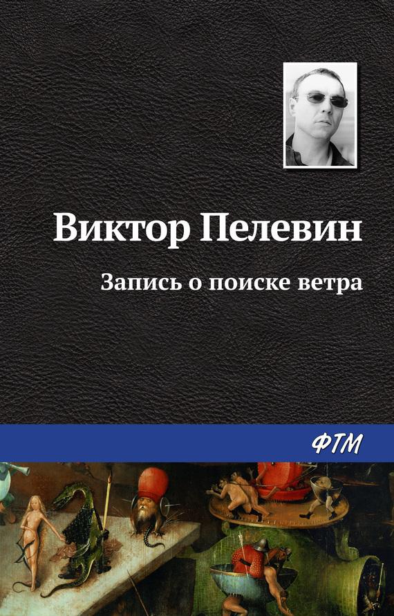 Обложка книги Запись о поиске ветра, автор Пелевин, Виктор