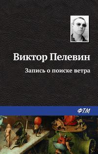 Пелевин, Виктор  - Запись о поиске ветра