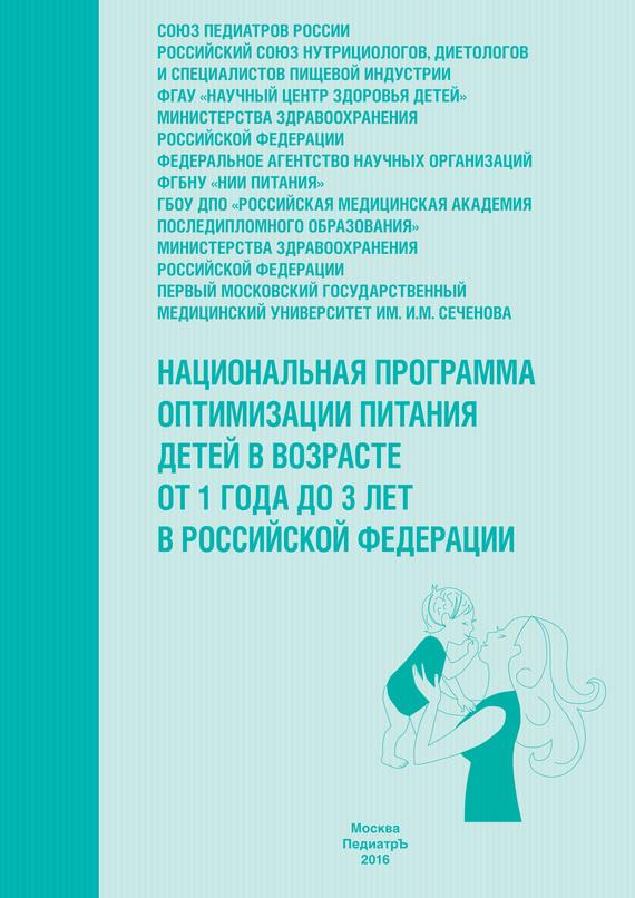 Скачать Национальная программа оптимизации питания детей в возрасте от 1 года до 3 лет в Российской Федерации (с приложением) быстро