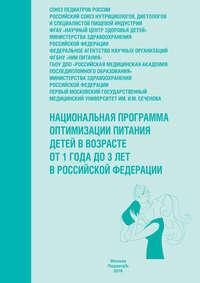 авторов, Коллектив  - Национальная программа оптимизации питания детей в возрасте от 1 года до 3 лет в Российской Федерации (с приложением)