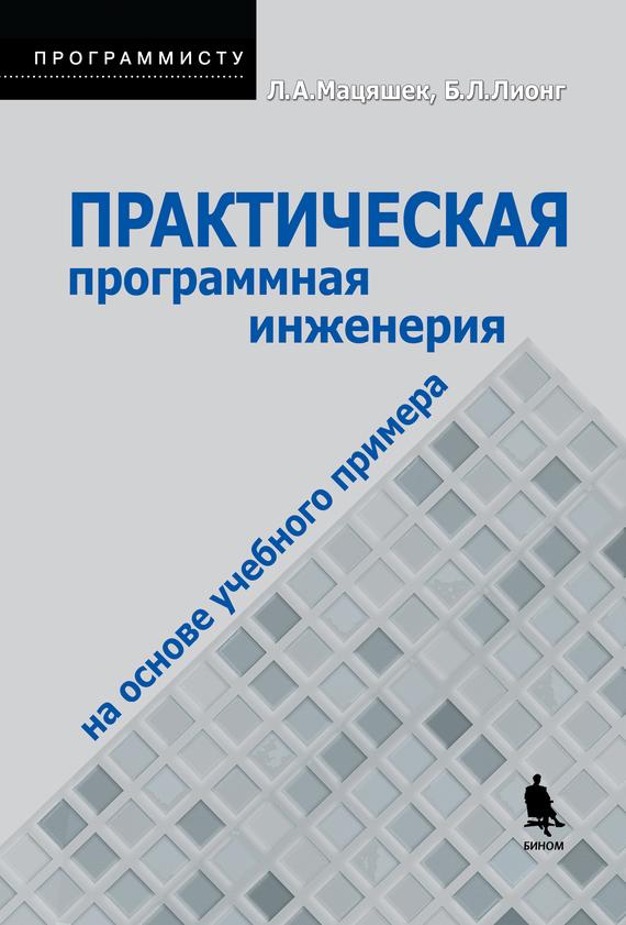 Лешек А. Мацяшек бесплатно