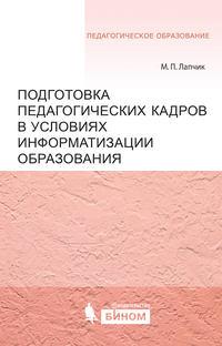 Лапчик, М. П.  - Подготовка педагогических кадров в условиях информатизации образования. Учебное пособие