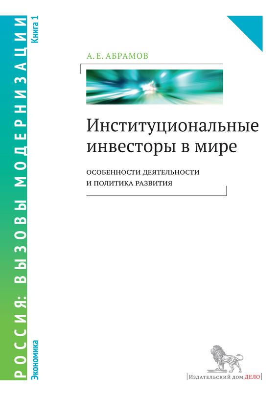 А. Е. Абрамов бесплатно