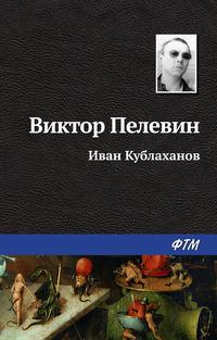 - Иван Кублаханов
