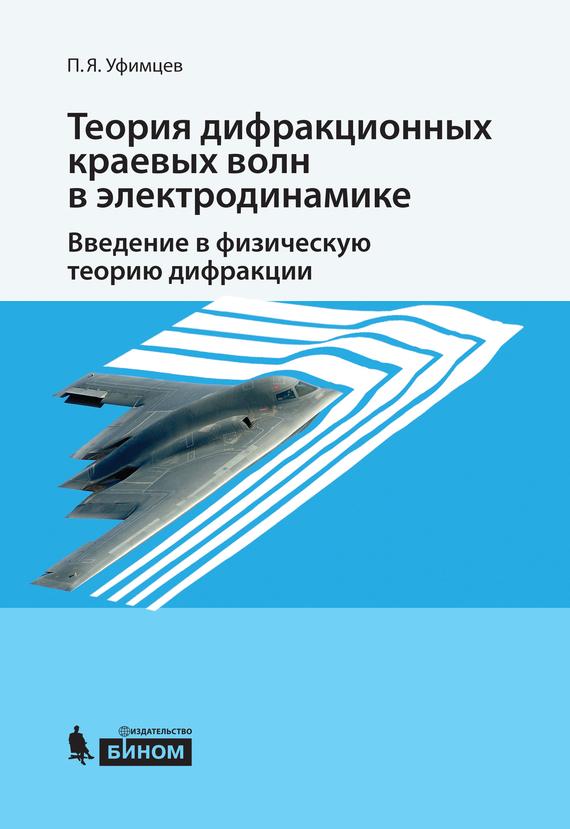 П. Я. Уфимцев Теория дифракционных краевых волн в электродинамике. Введение в физическую теорию дифракции