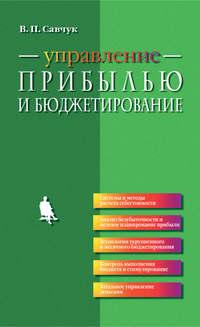 Савчук, В. П.  - Управление прибылью и бюджетирование