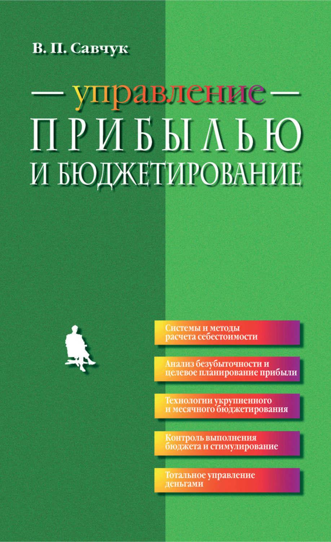 Книги по управлению прибылью скачать