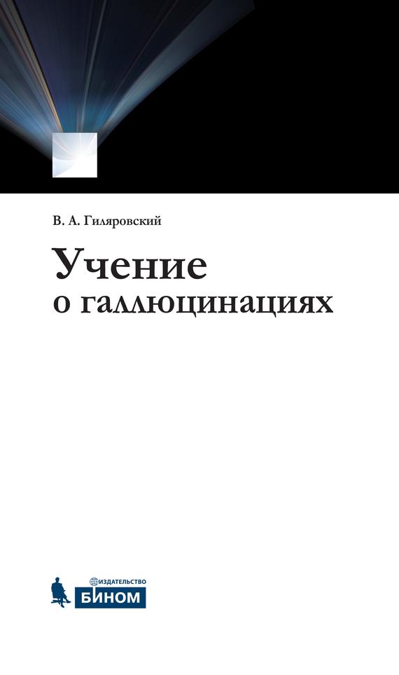 В. А. Гиляровский Учение о галлюцинациях в а кауль гомеопатия в психиатрии