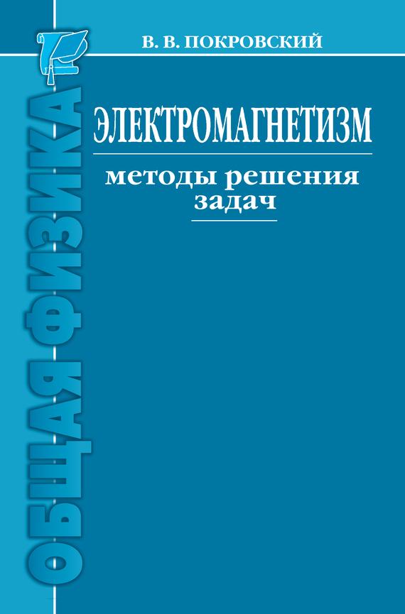 В. В. Покровский бесплатно