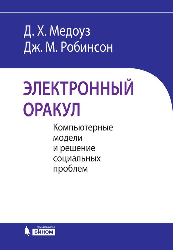 Обложка книги Электронный оракул. Компьютерные модели и решение социальных проблем, автор Медоуз, Донелла Х.