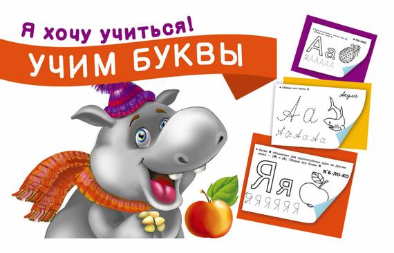 Отсутствует Учим буквы disney игра алфавит учим буквы и цифры принцессы