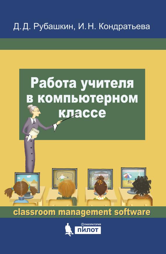 Обложка книги Работа учителя в компьютерном классе, автор Кондратьева, И. Н.