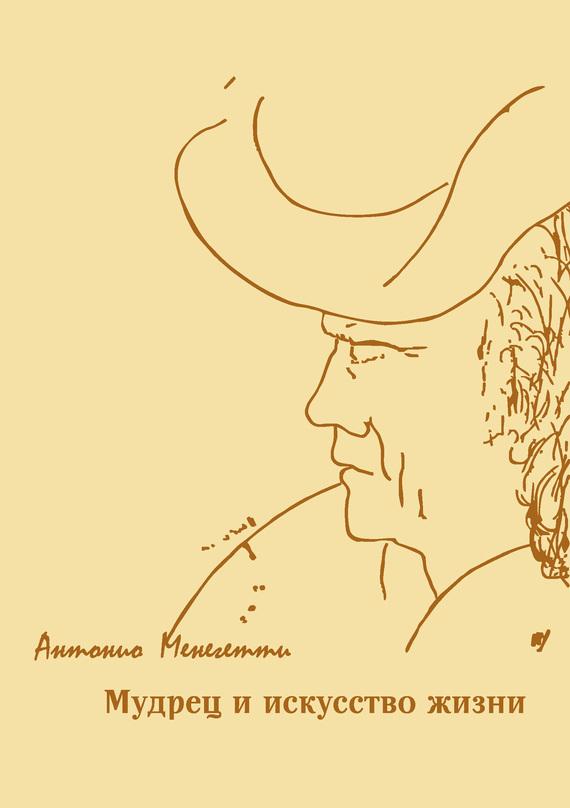 Антонио Менегетти Мудрец и искусство жизни ситников в кто есть кто в мире природы
