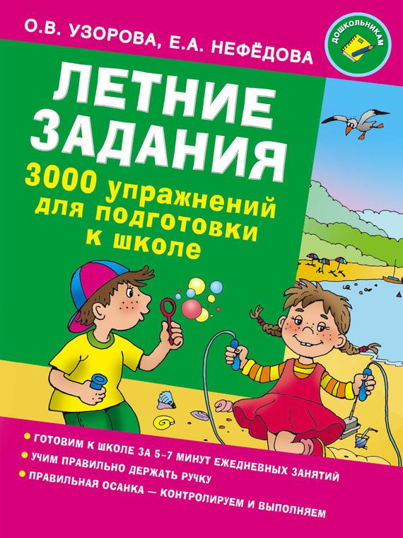 напряженная интрига в книге О. В. Узорова