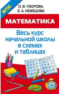 Узорова, О. В.  - Математика. Весь курс начальной школы в схемах и таблицах