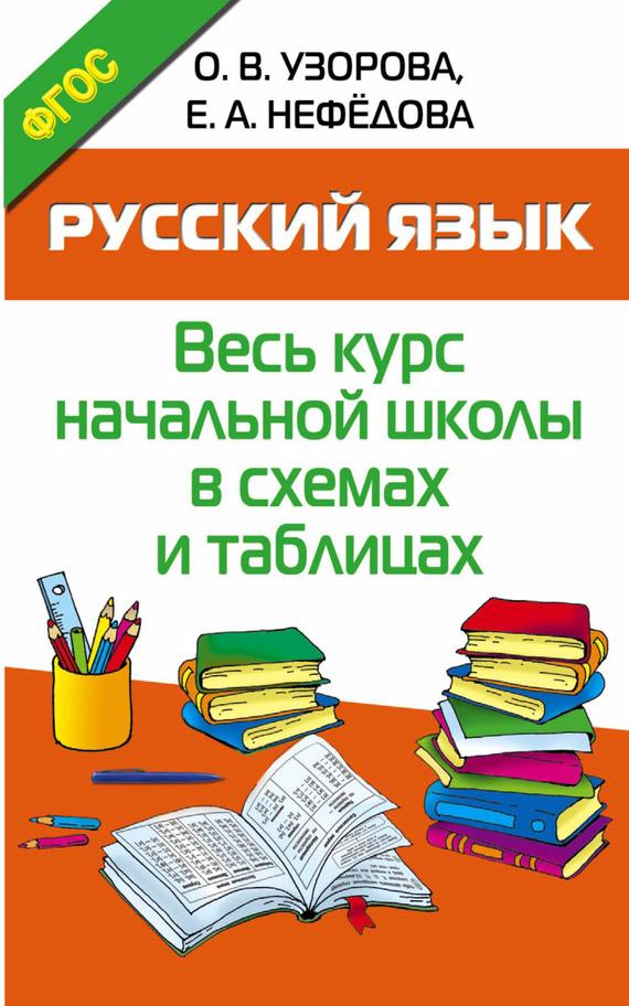 русский язык весь курс начальной школы в схемах и таблицах фгос О. В. Узорова Русский язык. Весь курс начальной школы в схемах и таблицах