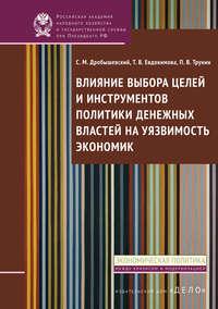 Евдокимова, Т. В.  - Влияние выбора целей и инструментов политики денежных властей на уязвимость экономик